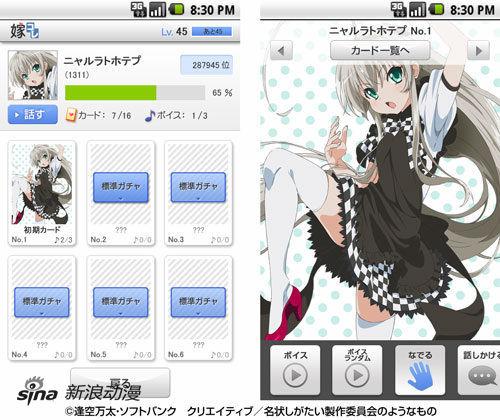 手机游戏《嫁colle》追加角色:心乃枝/奈亚子