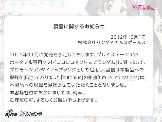 《恋爱随意链接》PSP游戏官网通知