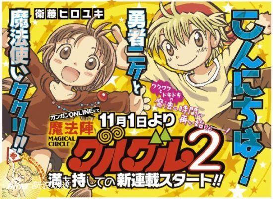 童年经典漫画《咕噜咕噜魔法阵》续篇连载开始