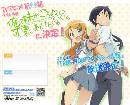 《俺妹》TV二期2013年4月放送 制作更换为A-1