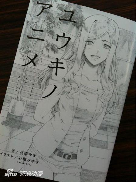"""""""霸权动画的承包人""""高桥�v马新作小说发表"""