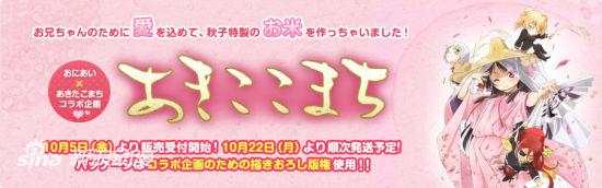 《我的亲爱哥哥的日常》包装秋田大米10月上市