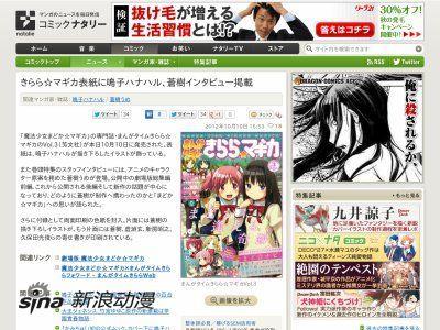 鸣子花春绘制封面《魔法少女小圆》专刊发售