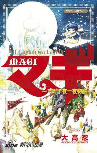 《魔笛MAGI官方指南书 MAGI一千零一夜物语》