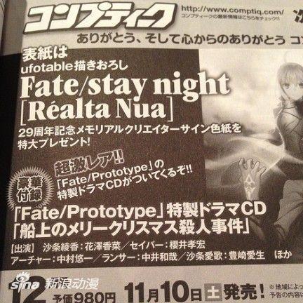 《Fate/Prototype》广播剧化决定 随杂志发售