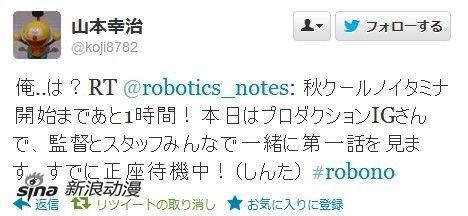 《机器人笔记》观影会制作人山本幸治被无视