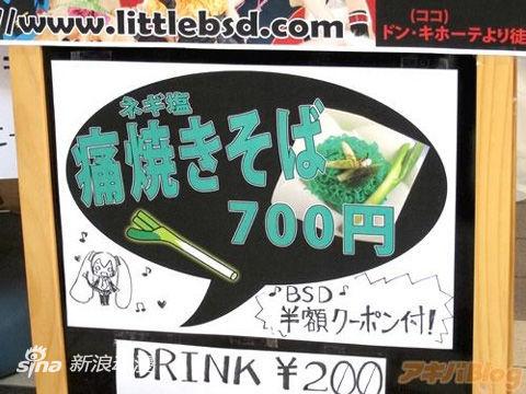 洋葱盐痛炒面700日元,BSD半折优惠