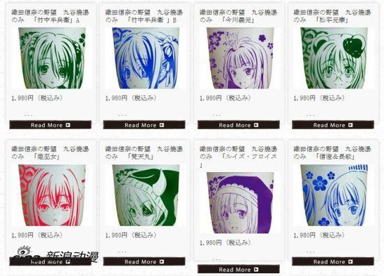 《织田信奈的野望》主题茶碗和手巾发售决定