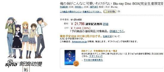 二期开播在即 《俺妹》一期BDBOX发售决定