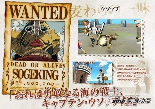 PSP《海贼王 冒险的黎明》草帽团通缉图公开