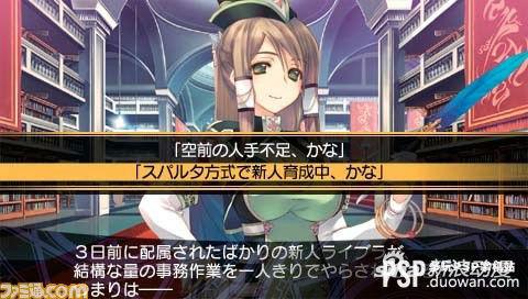 PSP游戏《迷宫旅人2》确定来年2月28日发售