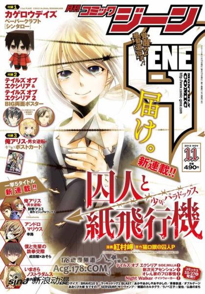 《月刊COMIC GENE》11月号