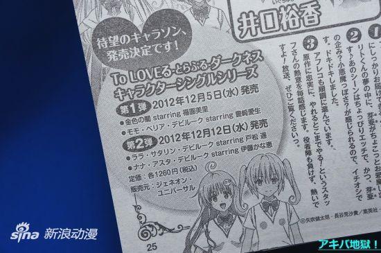 《ToLove Darkness》角色歌CD12月发售预定