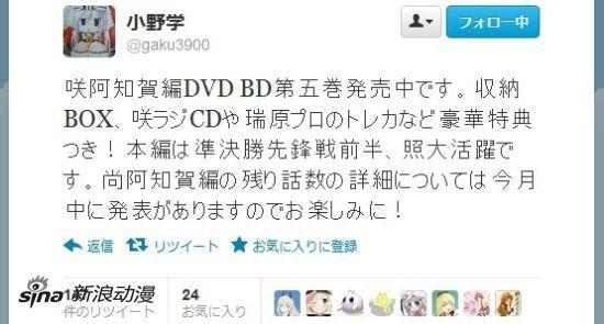 《�D阿知贺篇》追加放送情报将在今月内发表