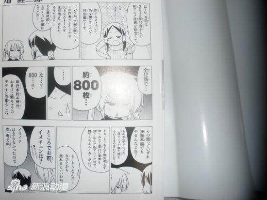 新《旋风管家》全12话确定 漫画原稿约800枚