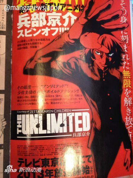椎名高志《绝对可怜》再次动画化 2013年播放