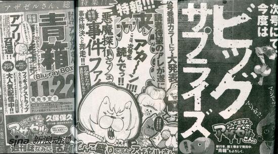 漫画《恶魔阿萨谢尔在召唤你》次号重大发表