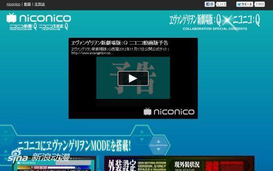 EVA Q公开新预告片
