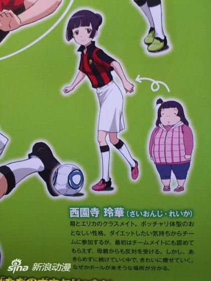 足球动画《向银河开球》西园寺玲华瘦身成功