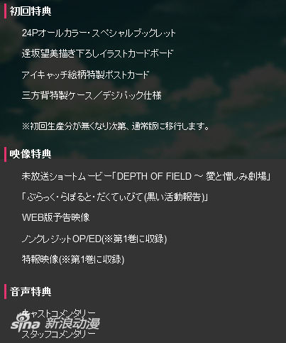 《中二病也要恋爱》Lite版全6话 BD不会收录