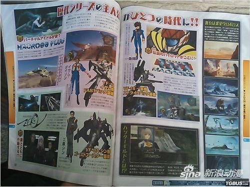 《超时空要塞》30周年纪念游戏将为PS3独占