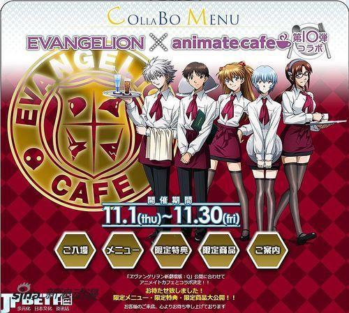 《EVAQ》咖啡店11月开店 绫波黑丝渚熏端盘