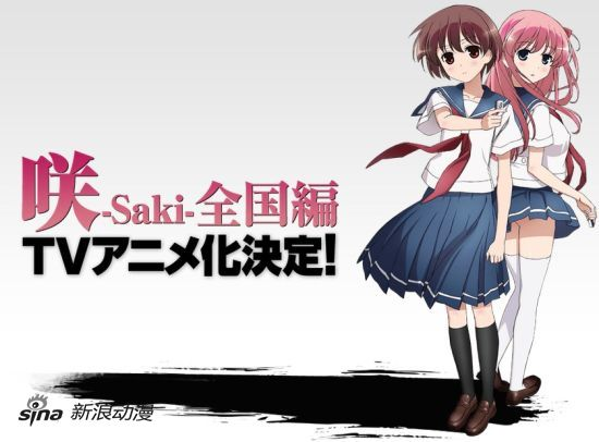 《�D-Saki-全国篇》TV动画化决定 PV动画公开