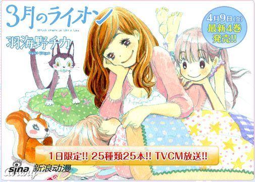 将棋漫画《三月的狮子》单行本第8卷12月发售