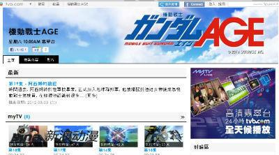 《高达AGE》海外推广计划成功 观众超4500万