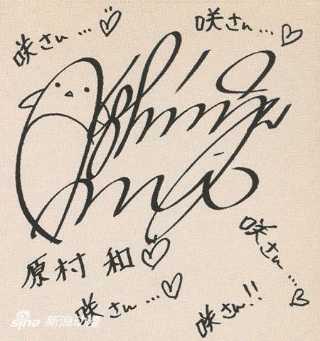 原村和声优小清水亚美亲笔签名