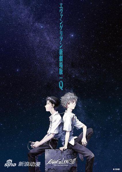 《EVA新剧场版:Q》正式预告片11月1日公开