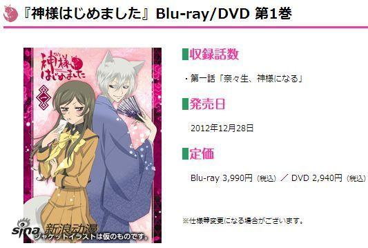 ��Ԫ����ŮԵ����BD/DVD 10���ص乫��