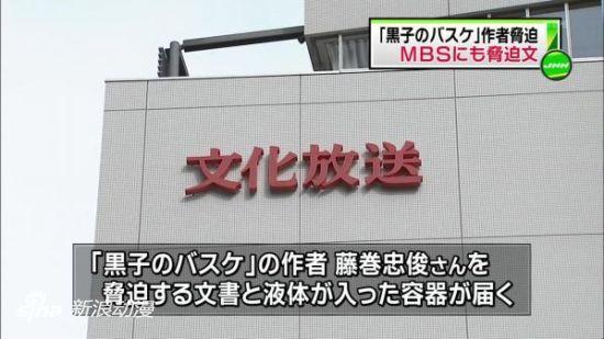 《黑子的篮球》放送电视台MBS收到威胁信