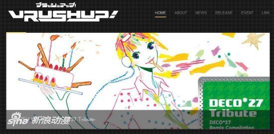 V家MIX精选集《VRUSH UP!》第3弹发售