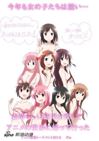 动画最萌大会2012八强角色