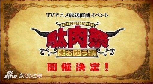 1月新番《魔王勇者》PV公开 声优阵追加发表