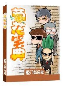 11月微漫画风云榜TOP10《菊花笑典》三连冠