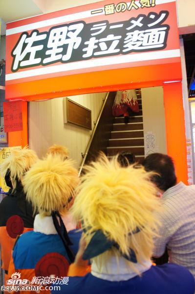 台湾为宣传《火影忍者》剧场版推出吃面活动