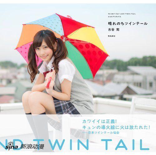 日本双马尾协会指定 双马尾女孩写真集发售