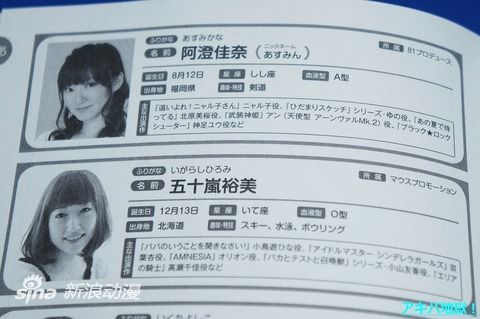 杂志《Animedia》12月号送豪华附录声优名鉴