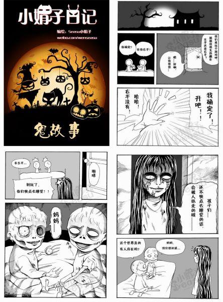 冠军Seasu小娟子作品《鬼故事》1