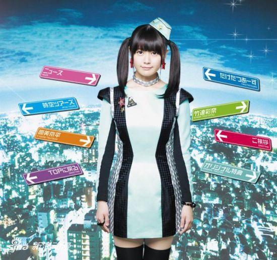 竹达彩奈第3张单曲来年1月发售 封面照公开