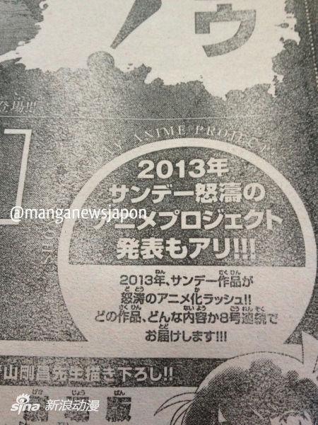 《周刊少年SUNDAY》动画化企划连续8号发表