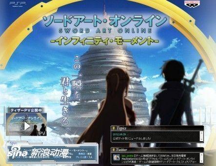 PSP《刀剑神域》新PV公开 新章角色莉法乱入