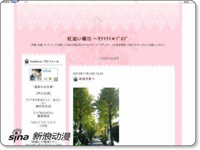 《死神》雏森桃声优佐久间红美自曝已经结婚