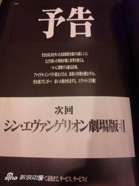 《SHIN EVA剧场版:||》