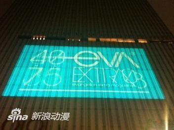 《EVA新剧场版Q》首映创下电影院票房记录