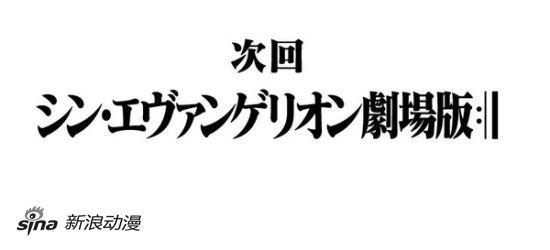 《SHIN EVA剧场版:||》(正式标题)