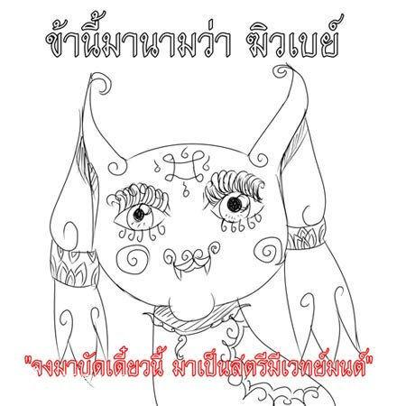 """当二次元角色和泰国传统绘画""""碰撞""""到一起"""
