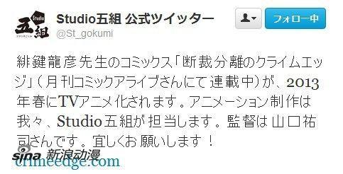 Studio五组官方推特截图